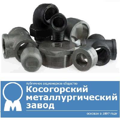 Фитинги чугунные КМЗ (Тула) черные, без покрытия